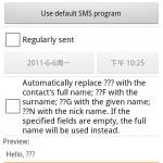 en_send_sms